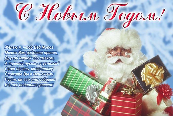 Коллаж открытка с новым годом