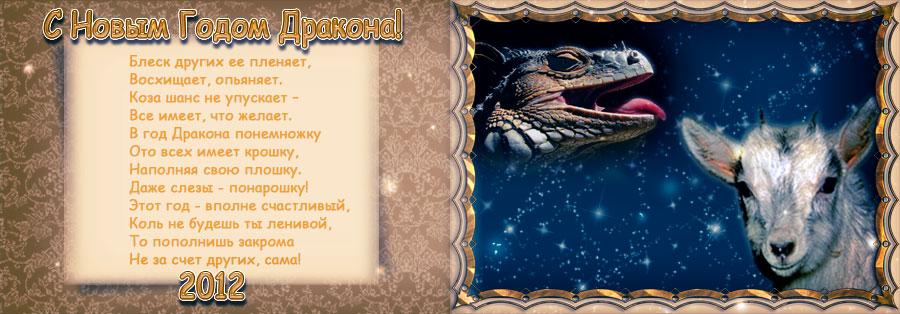 Рожденным в год дракона поздравления с