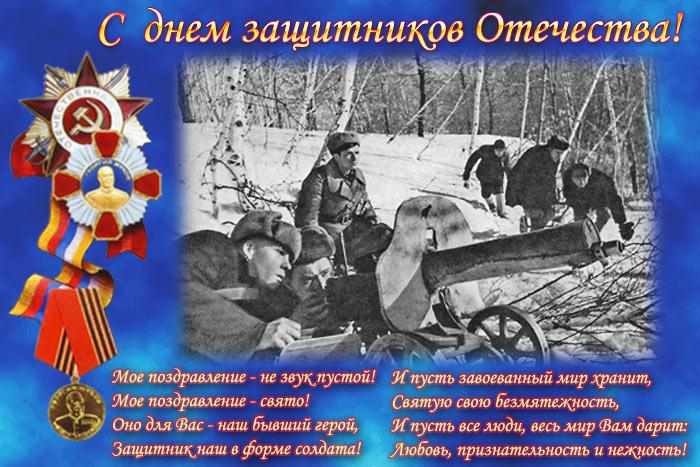 Шуточные поздравление к дню защитника отечества