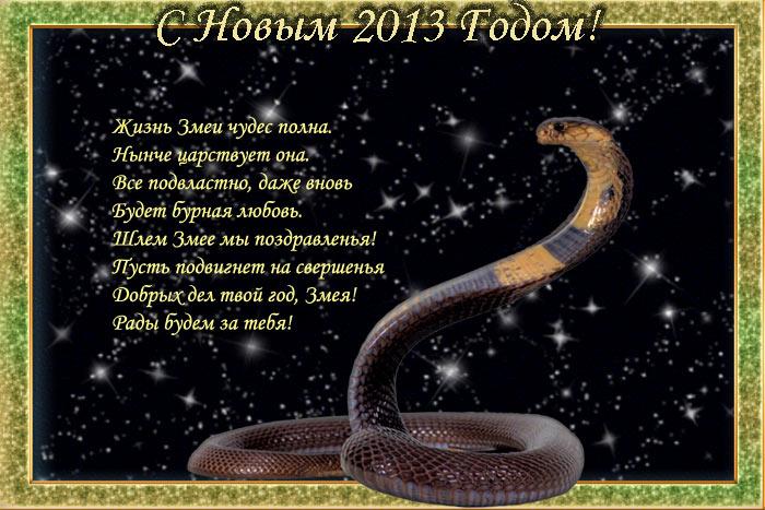 Поздравления рожденного в год змеи
