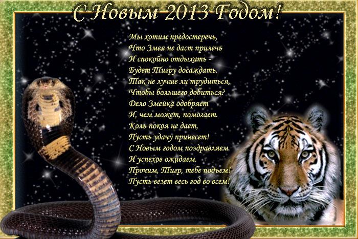 Поздравление в год тигра 88
