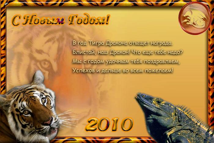 Поздравление в год тигра 100