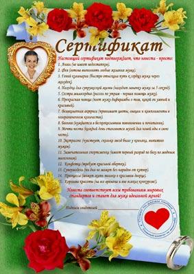 Шаблон свадебных сертификатов жениха