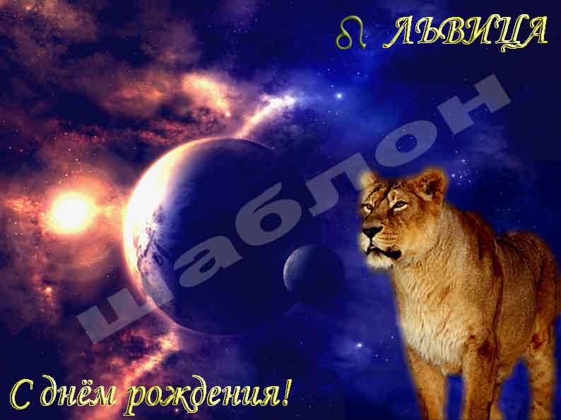 Поздравление для женщины львицы 4