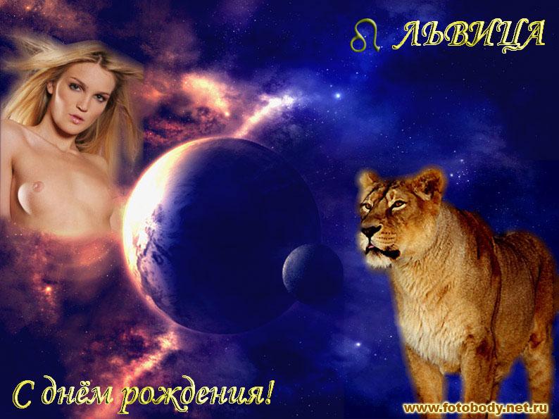 Поздравления по знаку зодиака-лев 55